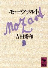 吉田秀和 モーツァルト