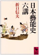 日本藝能史六講