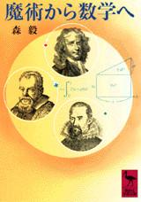 魔術から数学へ