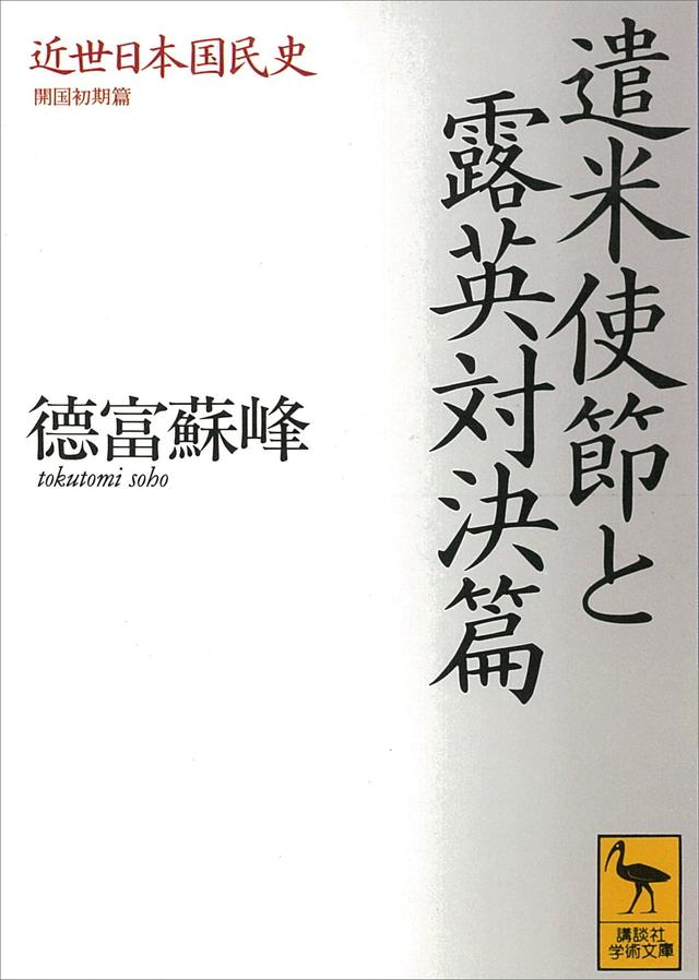 近世日本国民史 遣米使節と露英対決篇