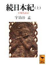 続日本紀(上) 全現代語訳
