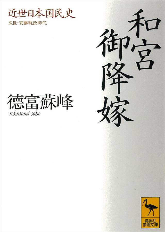 近世日本国民史 和宮御降嫁