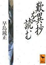 歎異抄を読む