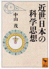 近世日本の科学思想