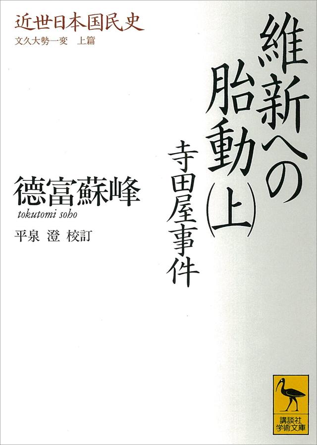 近世日本国民史 維新への胎動(上)寺田屋事件