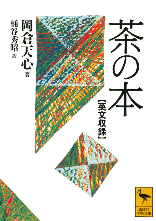 英文収録 茶の本