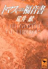 トマスによる福音書