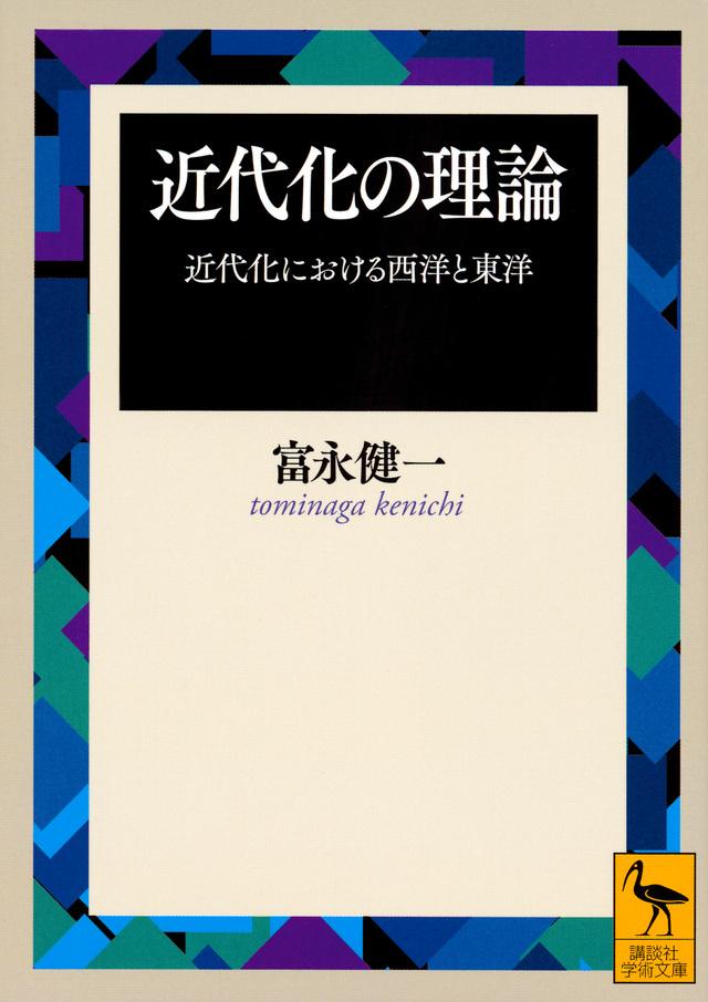 『近代化の理論 近代化における西洋と東洋』書影