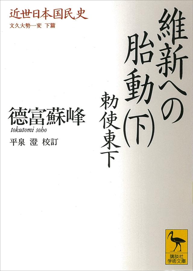 近世日本国民史 維新への胎動