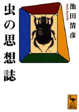 虫の思想誌