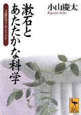 漱石とあたたかな科学