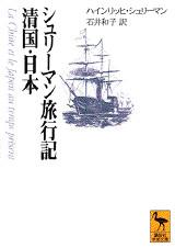 シュリーマン旅行記 清国・日本