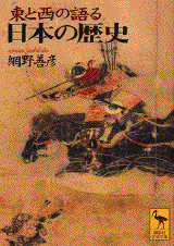 東と西の語る日本の歴史