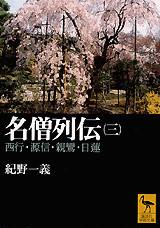 名僧列伝(三)