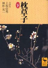 上坂信男 枕草子