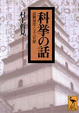 科挙の話』(村上 哲見):講談社学術文庫|講談社BOOK倶楽部