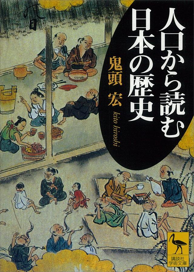 人口から読む日本の歴史