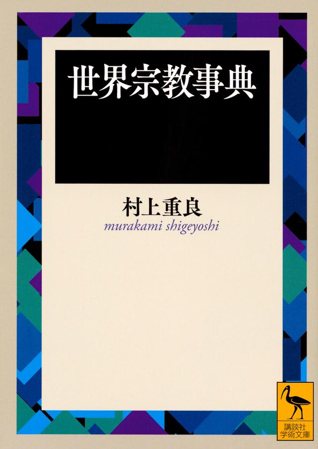 世界宗教事典