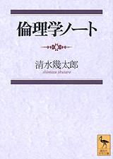 倫理学ノート