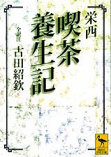 栄西 喫茶養生記
