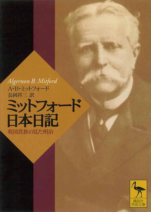 ミットフォード日本日記