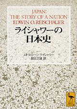 ライシャワーの日本史