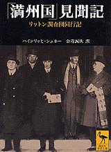 「満州国」見聞記 リットン調査団同行記