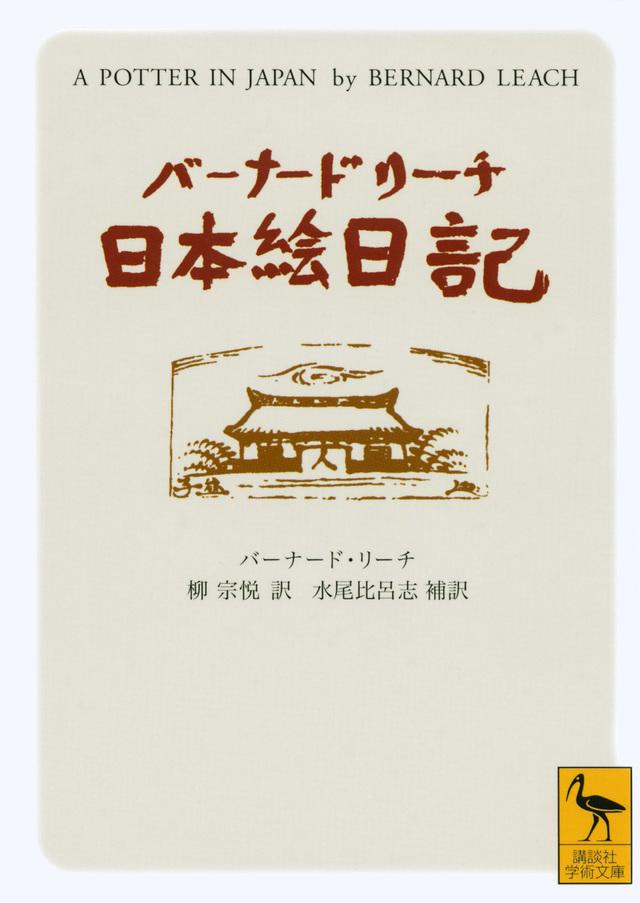 バーナード・リーチ日本絵日記