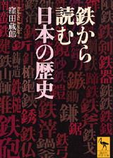 鉄から読む日本の歴史