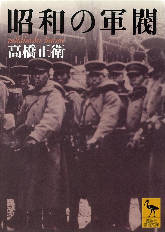 昭和の軍閥