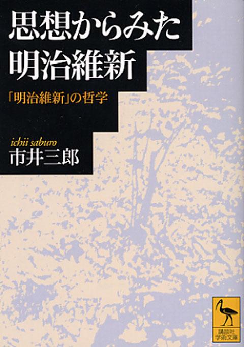 思想からみた明治維新』(市井 三郎):講談社学術文庫|講談社BOOK倶楽部