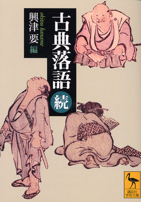 古典落語(続)