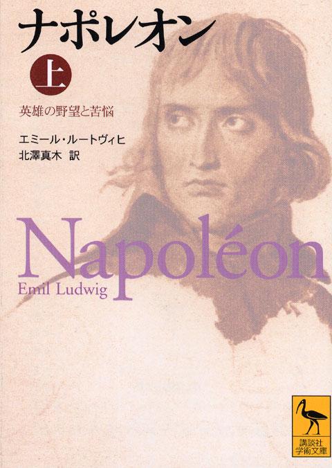 ナポレオン(上)