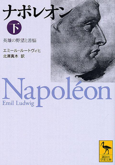 ナポレオン(下)