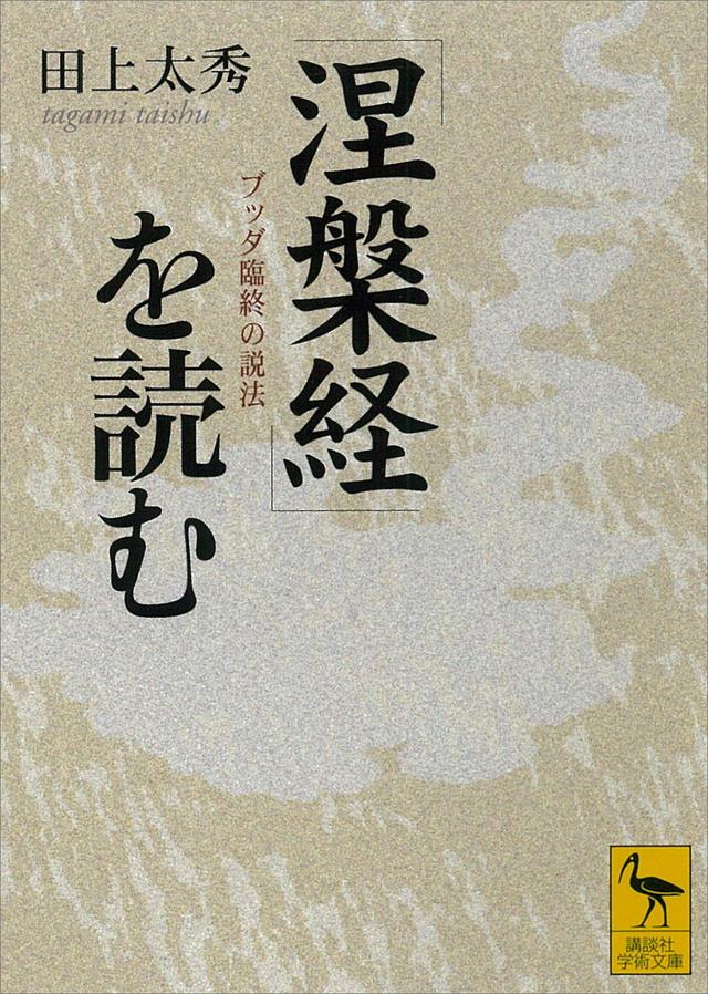 『涅槃経』を読む