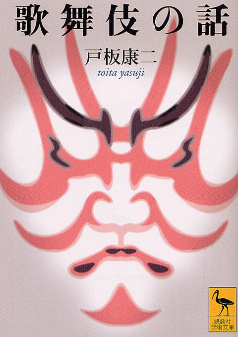 歌舞伎の話