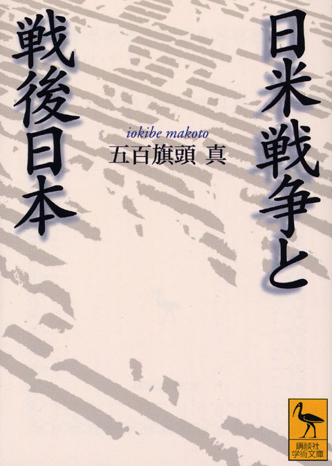 日米戦争と戦後日本