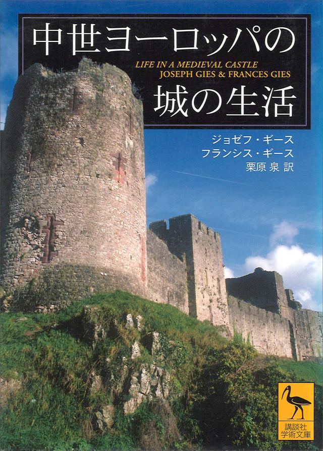 中世ヨーロッパの城の生活