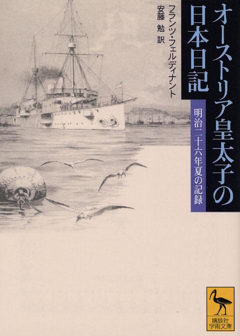 オーストリア皇太子の日本日記
