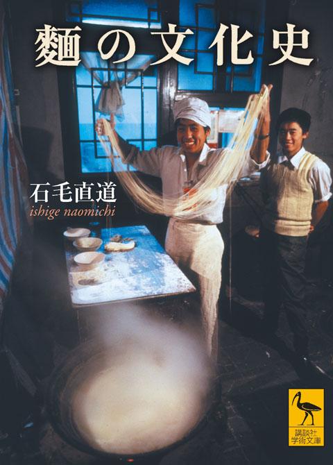 麺の文化史