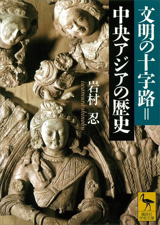 文明の十字路=中央アジアの歴史