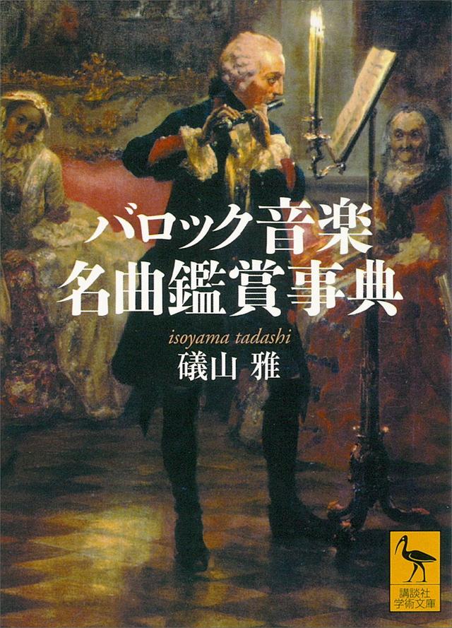 バロック音楽名曲鑑賞事典