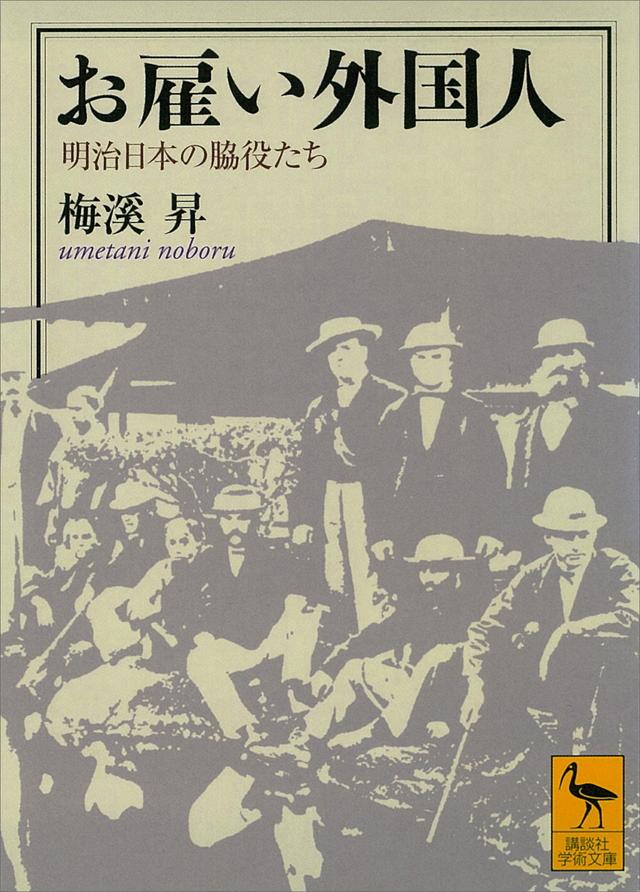 お雇い外国人 明治日本の脇役たち