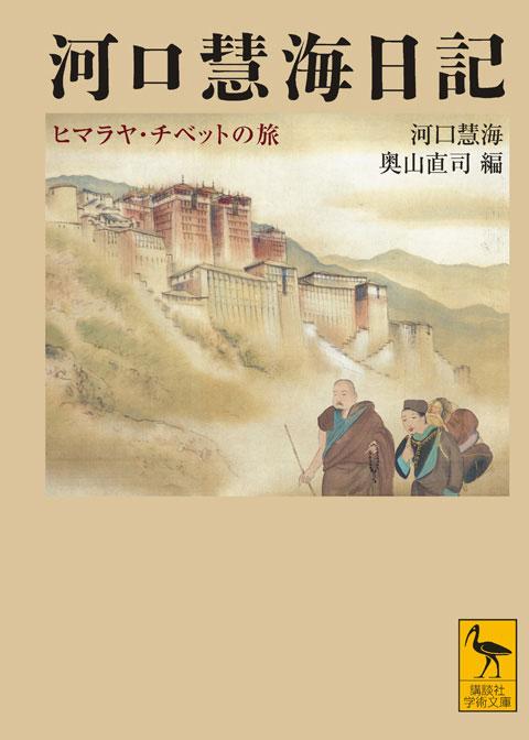 河口慧海日記 ヒマラヤ・チベットの旅