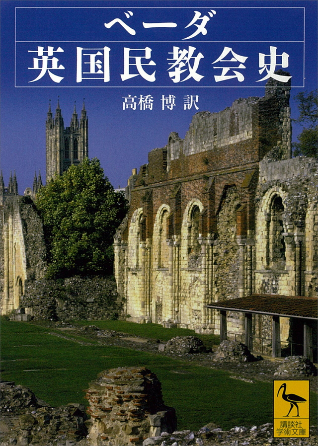 ベーダ英国民教会史