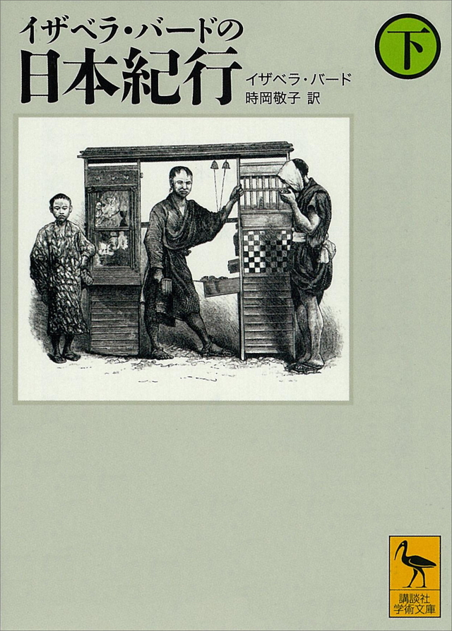 イザベラ・バードの日本紀行 (下)