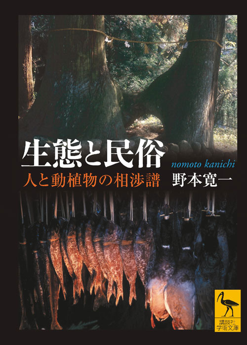 生態と民俗 人と動植物の相渉譜