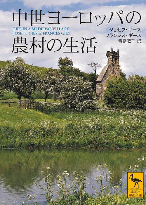 中世ヨーロッパの農村の生活
