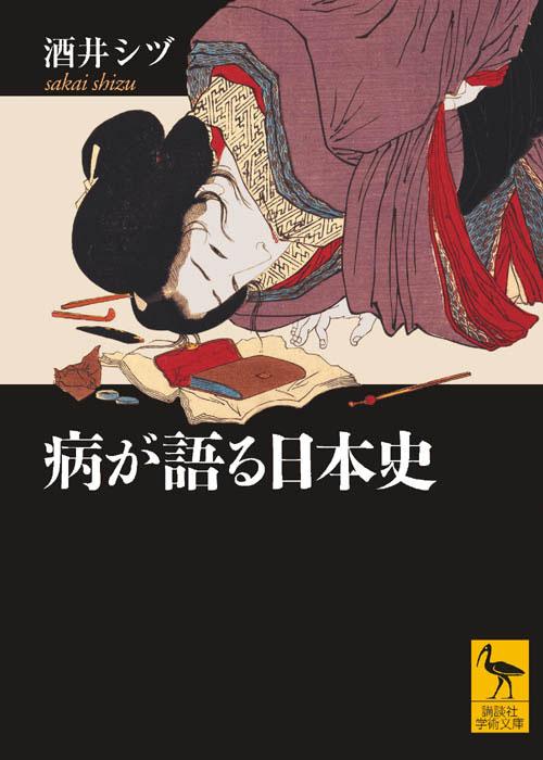 病が語る日本史