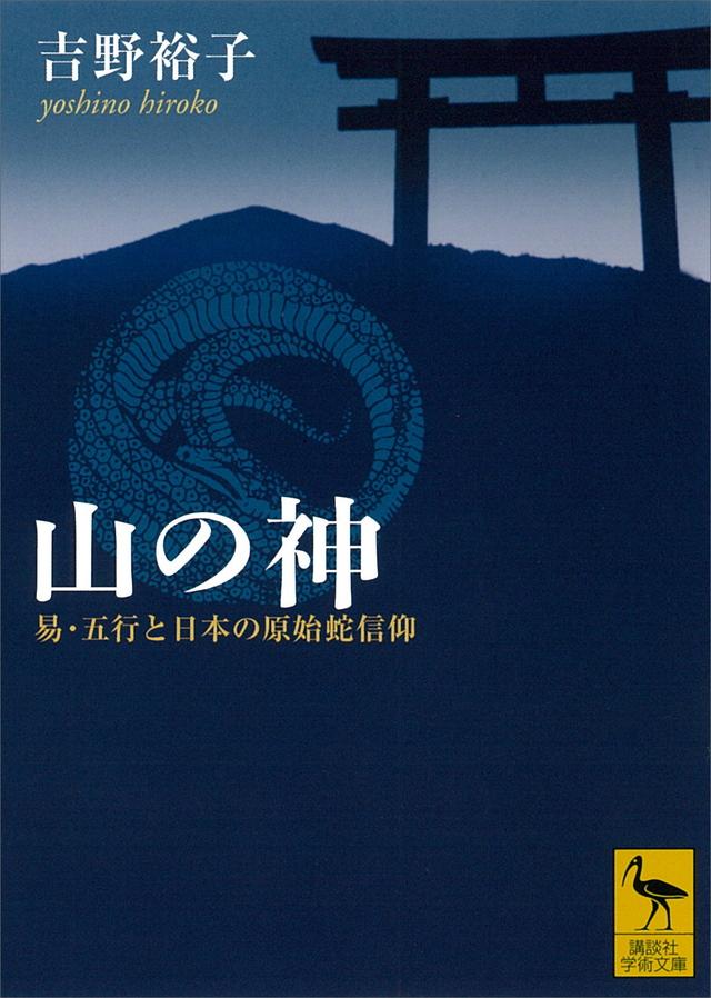 山の神 易・五行と日本の原始蛇信仰
